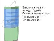 Витрина аптечная, угловая (ромб) (стекло)
