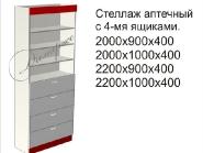 Стеллаж аптечный с 4-мя ящиками