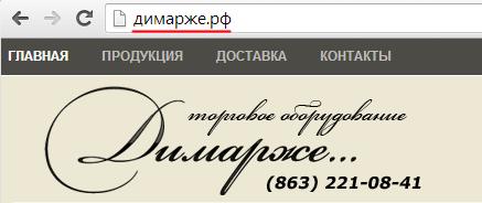 димарже.рф