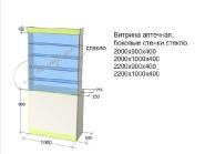 Витрина аптечная, боковые стенки стекло