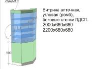 Витрина аптечная, угловая (ромб) (ЛДСП)