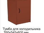 Тумба для холодильника