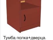 Тумба (полка+дверца)