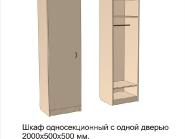 Шкаф односекционный