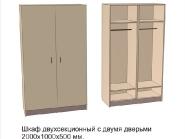 Шкаф двухсекционный