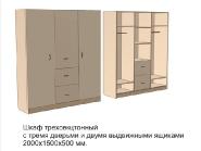 Шкаф трехсекционный